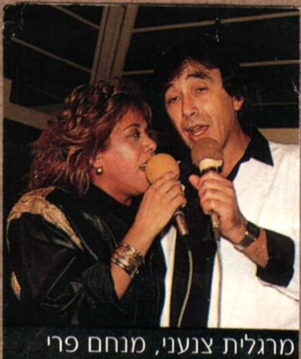 עם מרגול - 1988